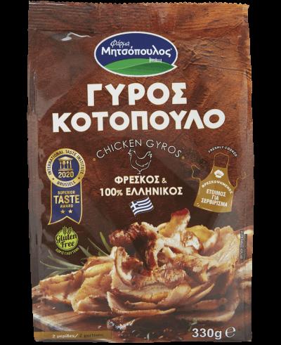 chicken gyros precooked mitsopoulos farm
